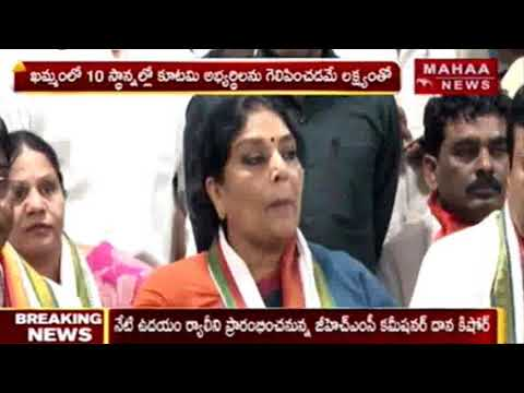 Congress leader Renuka Chowdary about mahakutami works | Mahaa News