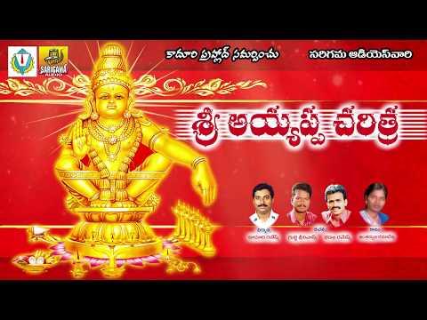 Sri Ayyappa Charitra || Telangana Devotional Songs Telugu video