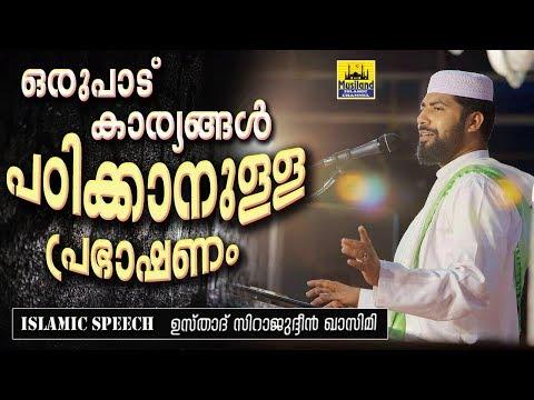 ഒരുപാട് കാര്യങ്ങൾ പഠിക്കാനുള്ള പ്രഭാഷണം | Latest Islamic Speech in Malayalam | Sirajudeen Qasimi