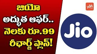 JIO Bumper Offer to Customers | JIO 99 Recharge Offer | #JIO Monsoon Offer