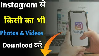 How To Download Instagram Anybody Photos ,Video's||Instagram Se Kisi Ka v Photo,video Download Kare