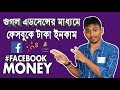 How To Earn Money On Facebook With Google Adsense Bangla Static HTML #Facebookmoney