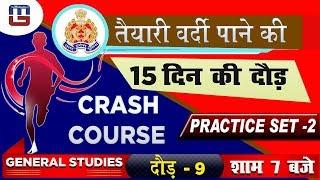 Practice Set 2 | Marathon | UP Police कांस्टेबल भर्ती परीक्षा  2018-19 | GS | 7:00 PM