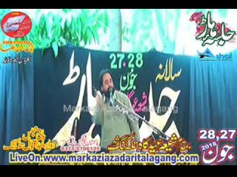 Allama Hamid Raza Sultani -28 jun 2018 Talagang