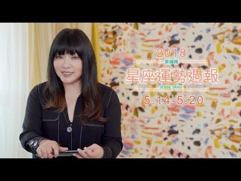 05/14-05/20|星座運勢週報|唐綺陽