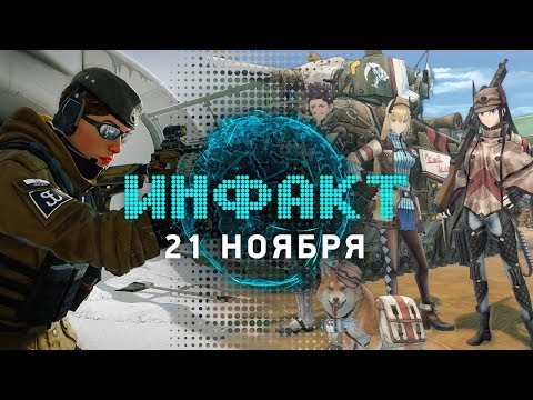 Инфакт от 21.11.2017 [игровые новости] — Rainbow Six Siege, Uncharted, Valkyria Chronicles 4...