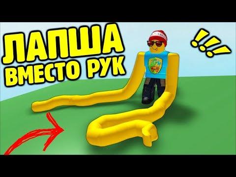 Смешное видео ДА У МЕНЯ ЛАПША ВМЕСТО РУК в Roblox приколы в роблокс детский летсплей
