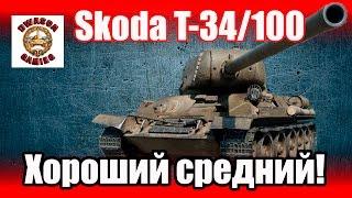 Гайд - Skoda T-34/100. Хороший средний!