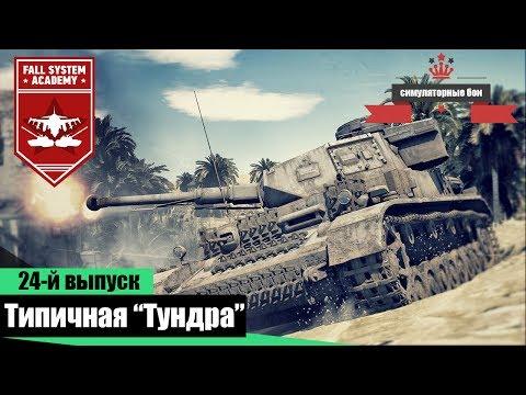 Типичная Тундра - War Thunder #24