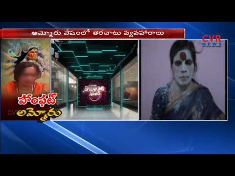 11 కోట్లు స్వాహా..| Fake Matha Haripriya arrested in Karimnagar | CVR News