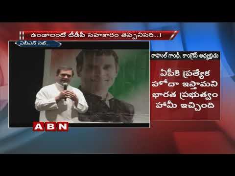 Rahul Gandhi Promises Special Status To Andhra Pradesh If Elected In 2019 | ABN Telugu