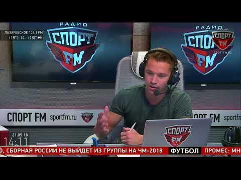 Марат Сафин - российский теннисист, экс-первая ракетка мира на «Спорт FM». 21.05.2018