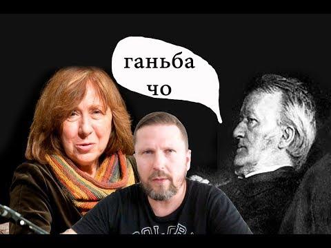 Алексиевич и Вагнер