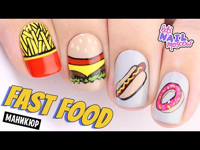 Фастфуд маникюр! Гамбургер, картошка фри, хотдог, пончик и пицца   Fast Food nails DIY tutorial