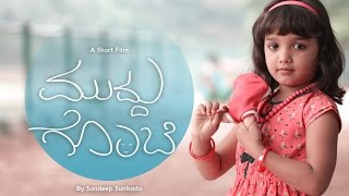 MUDDU GOMBE | A Kannada Micro Film | With English Subtitles | Baby Shrita (Muddu Gumma Anjali Fame)