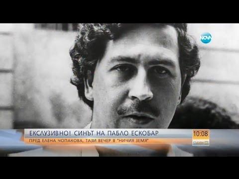 Елена Чопакова за интервюто си със сина на Пабло Ескобар