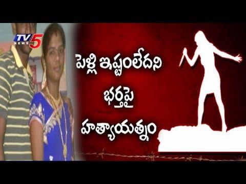 ఇష్టంలేని పెళ్లి చేశారని భర్తపై భార్య హత్యాయత్నం | Wife Attacks Husband | Srikakulam | TV5 News