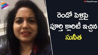 Singer Sunitha Clarifies on Second Marriage | Singer Sunitha Latest Video | Telugu FilmNagar