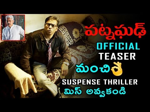 Patnagarh Telugu Movie Teaser | Patnaghad Teaser | Latest Telugu Movies Teasers 2018 | Bullet Raj