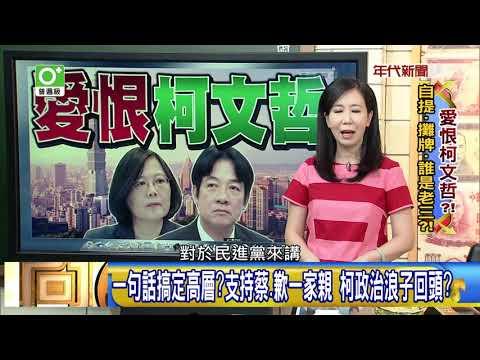 台灣-年代向錢看-20180514 白色力量崩盤?!深藍.深綠全回歸?!中間選民怒?!危?!