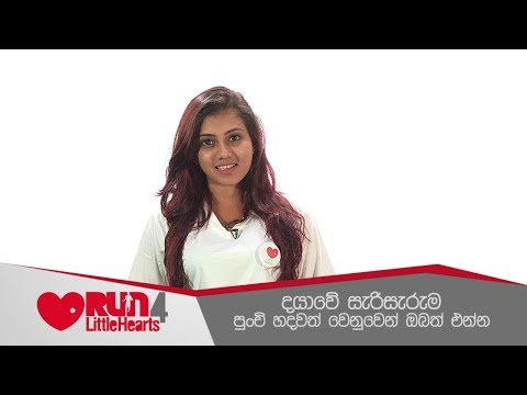 Run For Little Hearts - Shanudrie Priyasad