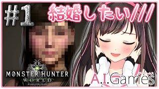 【Monster Hunter: World】#1 私の好みの顔、教えます!