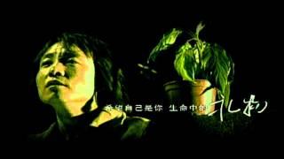許巍 Xu Wei - 禮物 Present (Official Music Video)