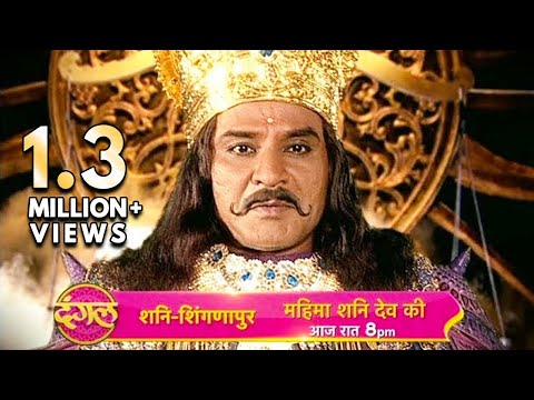 Mahima Shani Dev Ki II The Promo II Episode 151 thumbnail