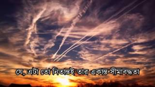 Dar al Ghuroor | Ahmed Bukhatir | Emotional Nasheed | Bangla Subtitles | নাশিদ | বাংলা