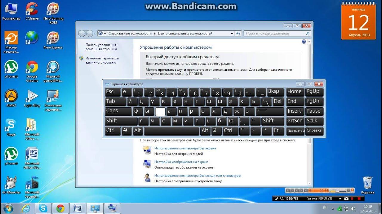 Как сделать экранную клавиатуру windows 7
