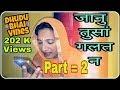 Janu Tussa Galat N (Part = 2) / Pahadi funny video / Himachali comedy 2018 / DB Dhooru Vines/dhudu