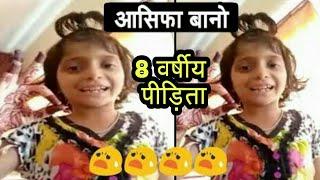 तो लगता है गूंगी है बहरी है दिल्ली !!!! ...Subscribe it For Aasifa banoo ।।