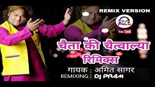 download lagu Chaita Ki Chaitwali Remix-cartoon Character Mix By Dj Pram gratis