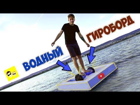 ПЛАВАЮЩИЙ ГИРОСКУТЕР - DIY