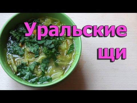 Уральские щи из кислой капусты - видео рецепт