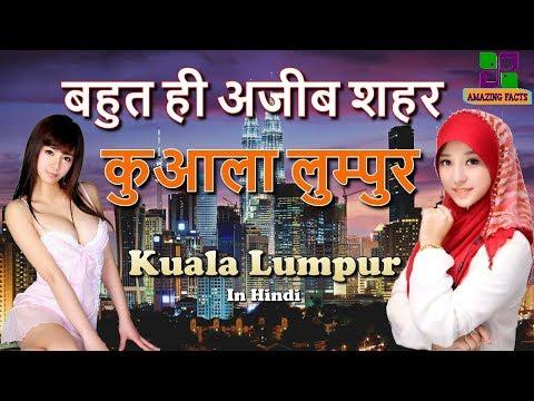 मलेशिया का अजीब शहर // Kuala Lumpur Amazing Facts in Hindi