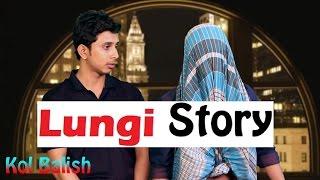 Lungi story (লুঙ্গি কাহিনী) by Kol Balish