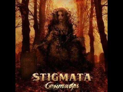 Stigmata - Игра Вслепую