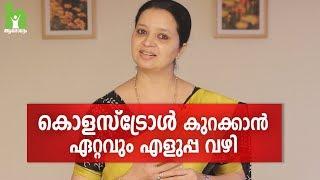 കൊളസ്ട്രോൾ എളുപ്പം നിയന്ത്രിക്കാം | Cholesterol Malayalam Health Tips