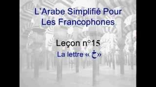 Apprendre l'arabe c'est simple 15 La lettre kha ﺥ