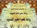 Surah 100: al-Adiyat سورة العاديات by Muhammad Siddiq
