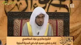 مؤثر|| أعقل الناس - الشيخ صالح المغامسي