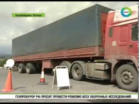 Азербайджан и Россия упростили таможенные процедуры