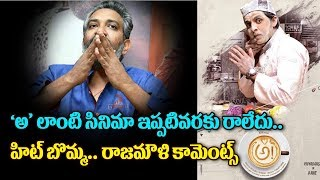 Rajamouli Reaction After Watching Awe Movie | Nani Awe Movie | Kajal Agarwal | Nithya Menen | TTM
