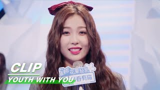 Esther Yu won second place and would debut as a member of THE9虞书欣获第二清唱好甜| Youth With You2青春有你2|iQIYI