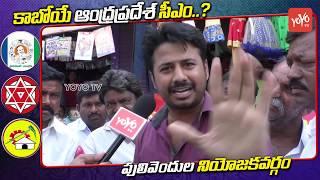 Pulivendula Young Man Talking About AP Elections 2019 | AP CM | YS Jagan | Chandrababu | YOYO TV