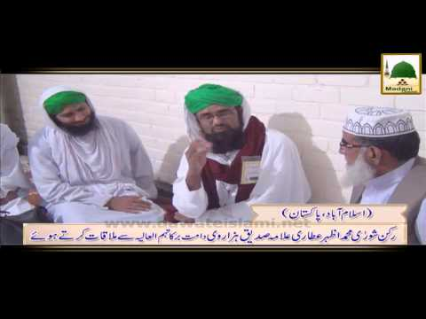 Package - Rukn E Shura  Muhammad Azhar Attari Ki  Allama Siddique Hazarwi Say Mulaqat video