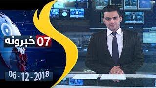 SHAMSHAD TV Pashto news 06.12.2018 / د شمشاد خبري ټولګه