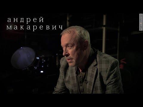 Машина Времени, Андрей Макаревич - Аэрофлотовская