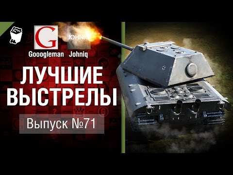 Лучшие выстрелы №71 - от Gooogleman и Johniq [World of Tanks